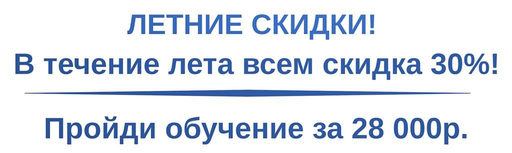Летние_М