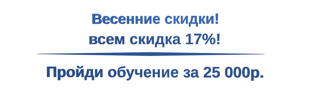 Скидка 17 2
